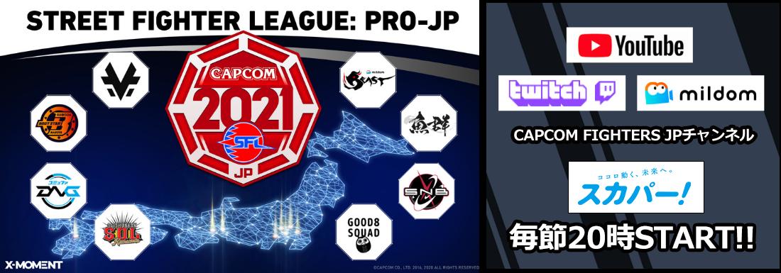 「ストリートファイターリーグ: Pro-JP 2021」毎節20時START!!