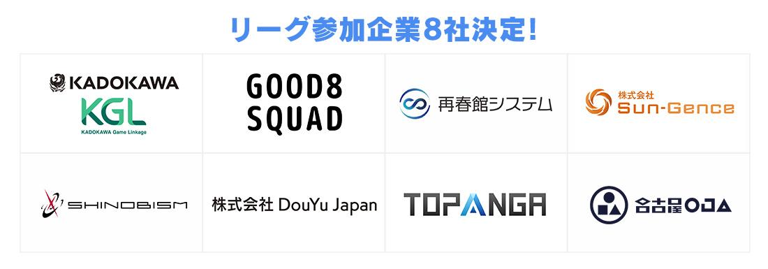 リーグ参加企業8社決定!