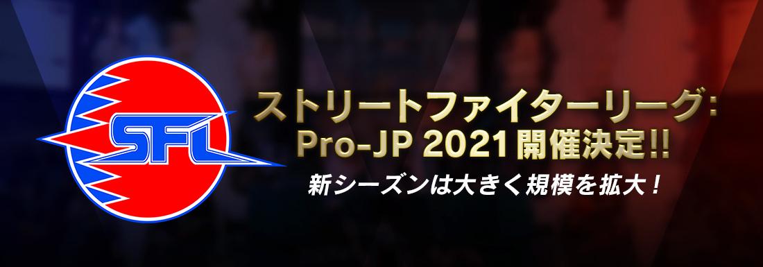 ストリートファイターリーグ:Pro-JP 2021 開催決定!!