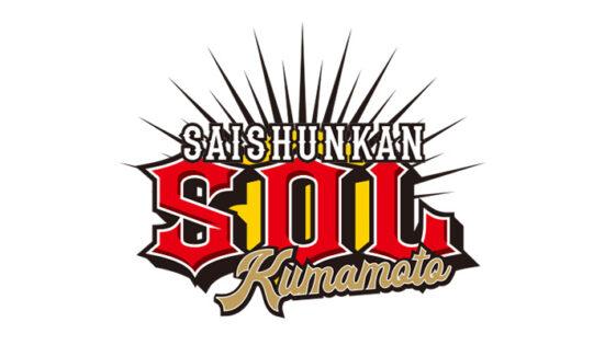 Saishunkan Sol 熊本