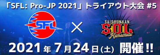 「SFL:Pro-JP 2021」トライアウト大会 #5