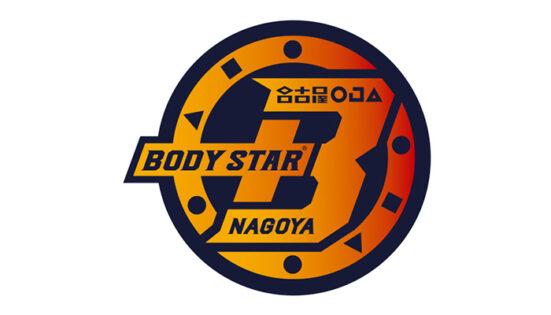 名古屋OJA BODY STAR