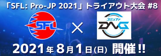 「SFL:Pro-JP 2021」トライアウト大会 #8