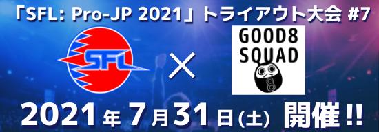 「SFL:Pro-JP 2021」トライアウト大会 #7