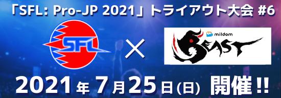 「SFL:Pro-JP 2021」トライアウト大会 #6