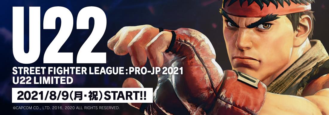 「SFL:Pro-JP 2021」U-22大会