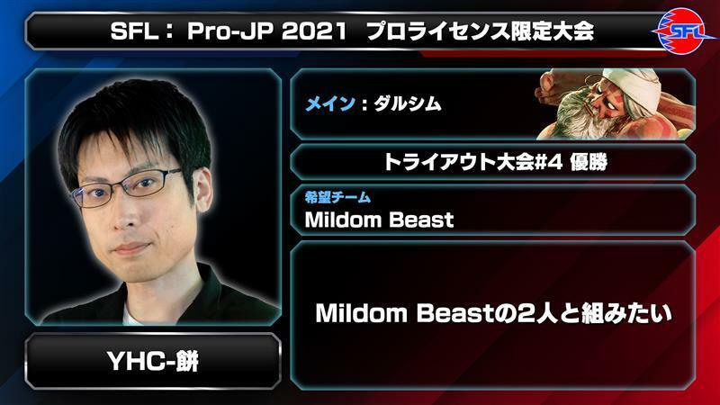 ドラフト会議2021「Mildom Beast」YHC-餅