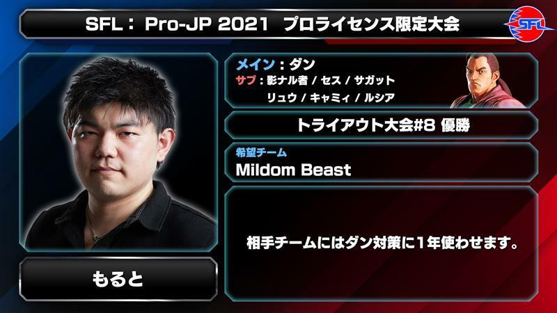 ドラフト会議2021「Mildom Beast」もると