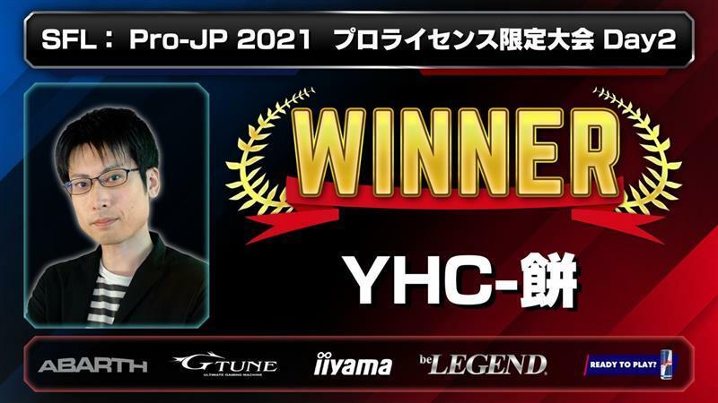 プロライセンス限定大会 2日目優勝 YHC-餅