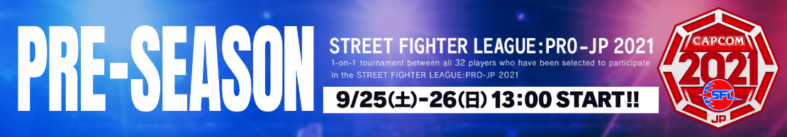 「SFL:Pro-JP 2021」プレシーズン大会