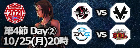 「SFL:Pro-JP 2021」第4節day2