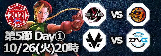 「SFL:Pro-JP 2021」第5節day1