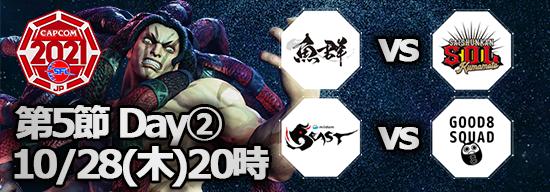 「SFL:Pro-JP 2021」第5節day2